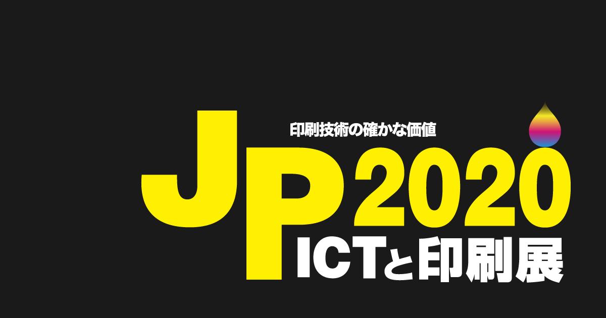 「JP2020・ICTと印刷展」logoアイキャッチ