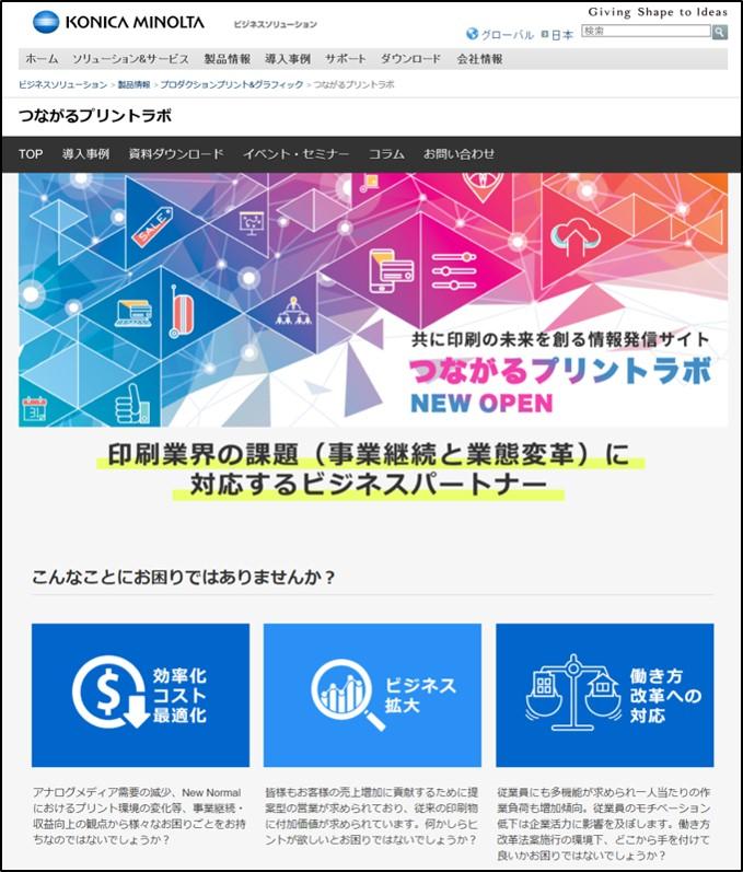 印刷業界向け情報発信サイト「つながるプリントラボ」