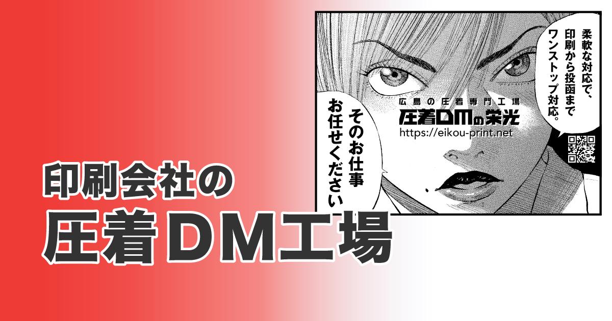 印刷会社の「圧着DM工場」_栄光