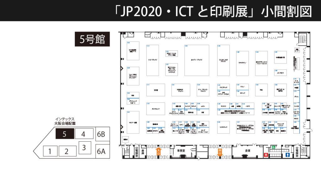 JP2020小間割_1006