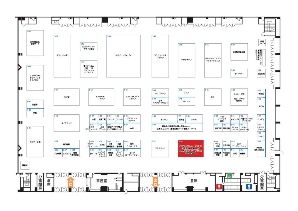 JP2020展示会場案内_全日本スクリーンデジタル印刷協同組合