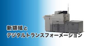 JP2020_「新領域」と「デジタルトランスフォーメーション」