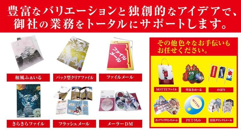 JP2020_アシヤ印刷販促アイデア商品