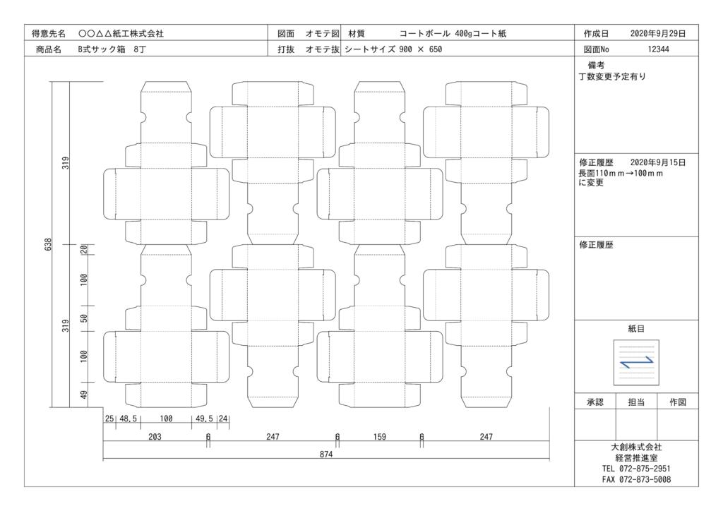 JP2020_クラウド型パッケージ設計システム「SAKURA」