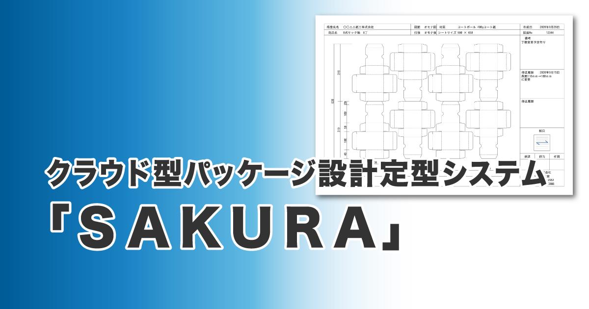 JP2020_クラウド型パッケージ設計定型システム「SAKURA(サクラ)」