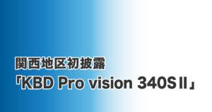JP2020_シートタイプレーザーダイカット装置「KBD-Pro-vision-340SⅡ」