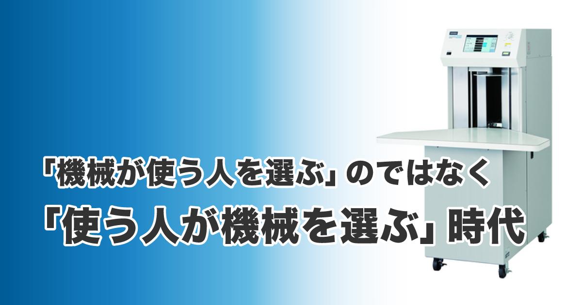 JP2020_デジタル印刷機器の後加工による付加価値創造
