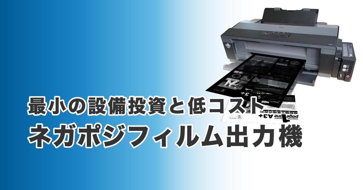 JP2020_ネガポジフィルム出力機