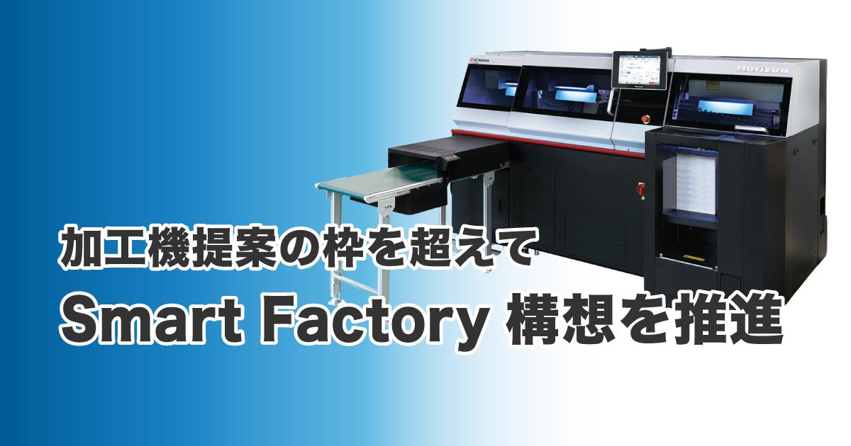JP2020_加工機提案の枠を超えてSmart-Factory構想を推進
