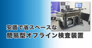 JP2020_安価で省スペースな簡易型オフライン検査装置