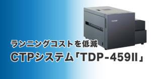 JP2020_完全プロセスレスCTPシステム「TDP-459Ⅱ」