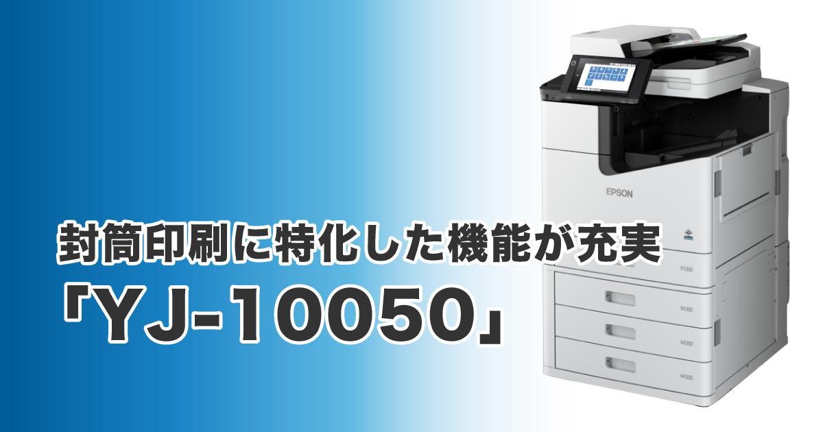 JP2020_封筒印刷に特化「YJ-10050」