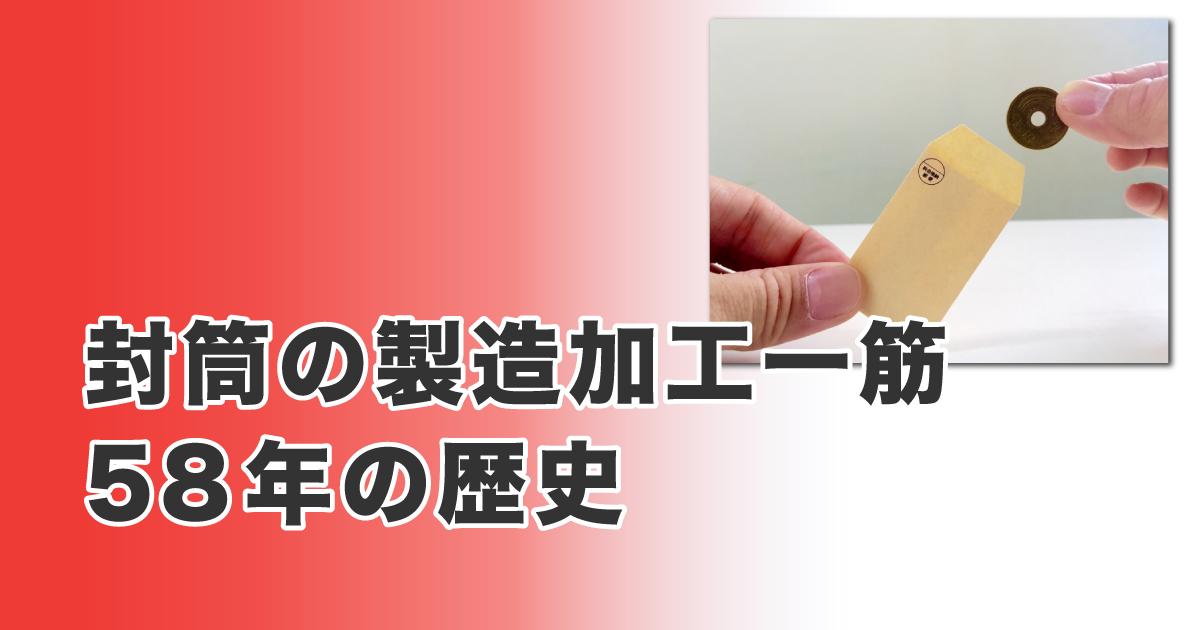 JP2020_封筒製造加工一筋58年の歴史