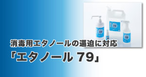 JP2020_手指消毒携帯用エタノール79