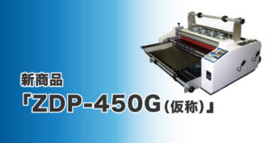 JP2020_新商品ZDP-450G