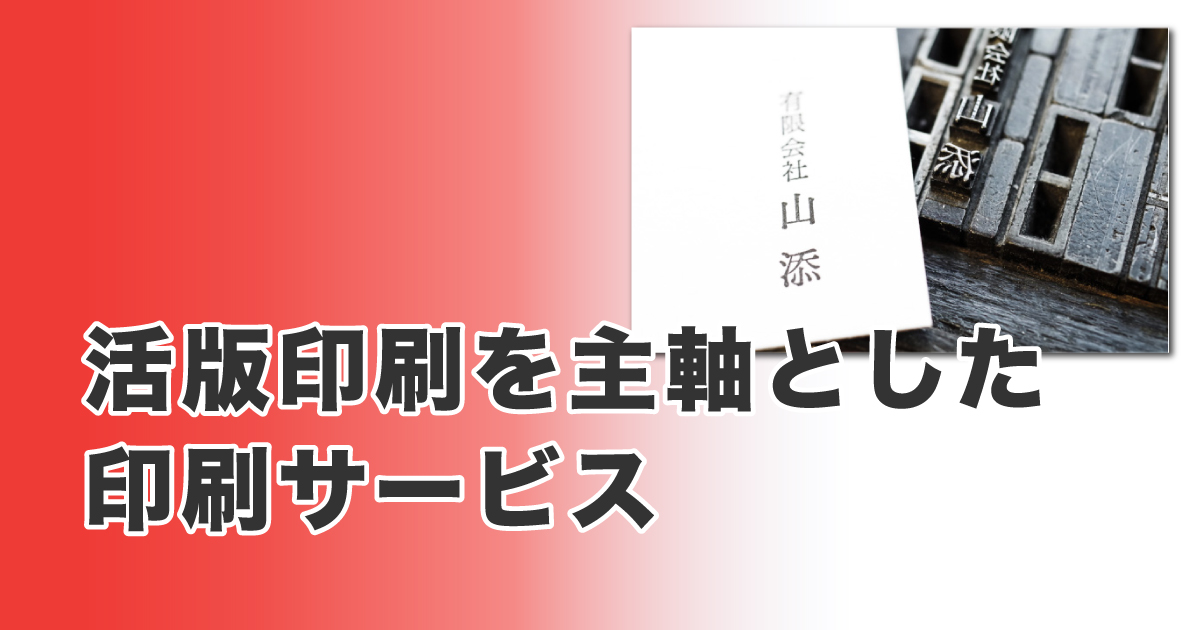 JP2020_活版印刷レトロ販促