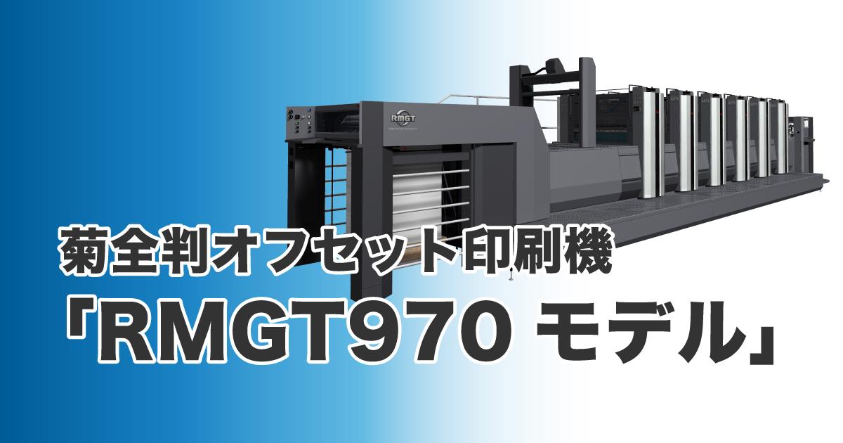 JP2020_菊全判オフセット印刷機「RMGT970モデル」