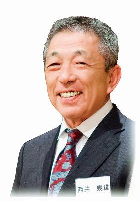 JP2020_西井幾雄会長