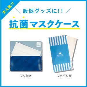 JP2020_販促ノベルティ抗菌マスクケース