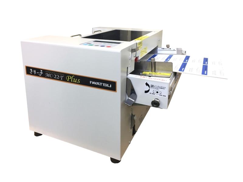 JP2020_LIMEX対応名刺カッターMC22-TPlus