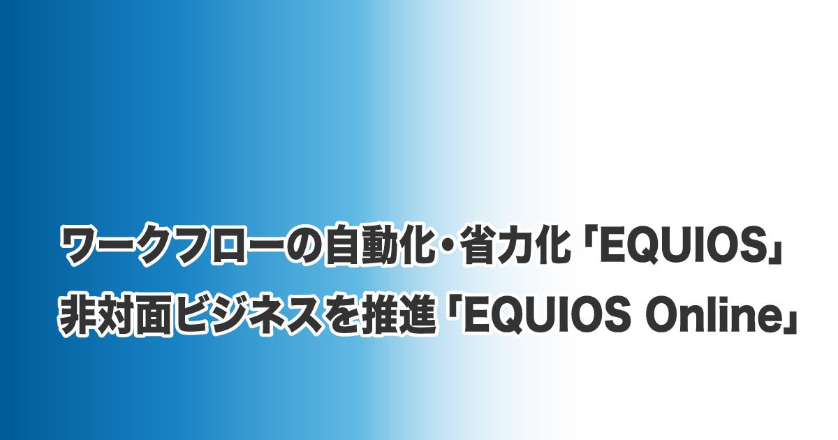 JP2020_SCREEN_EQUIOSOnline