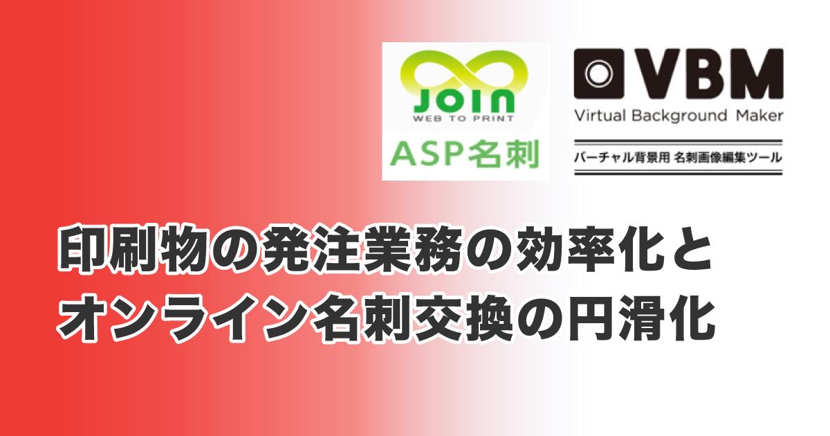 JP2020_WEB名刺受発注システム_オンライン名刺交換