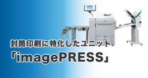 JP2020_imagePRESS封筒搬送ユニット