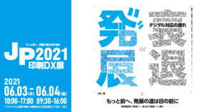JP2021印刷DX展