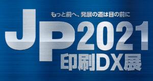 JP2021印刷DX展_logo