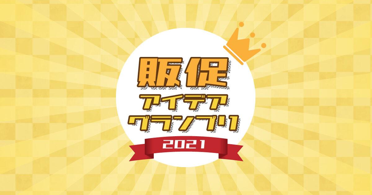 JP2021印刷DX展_販促アイデアグランプリ