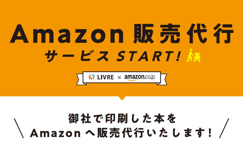 Amazon販売代行サービス