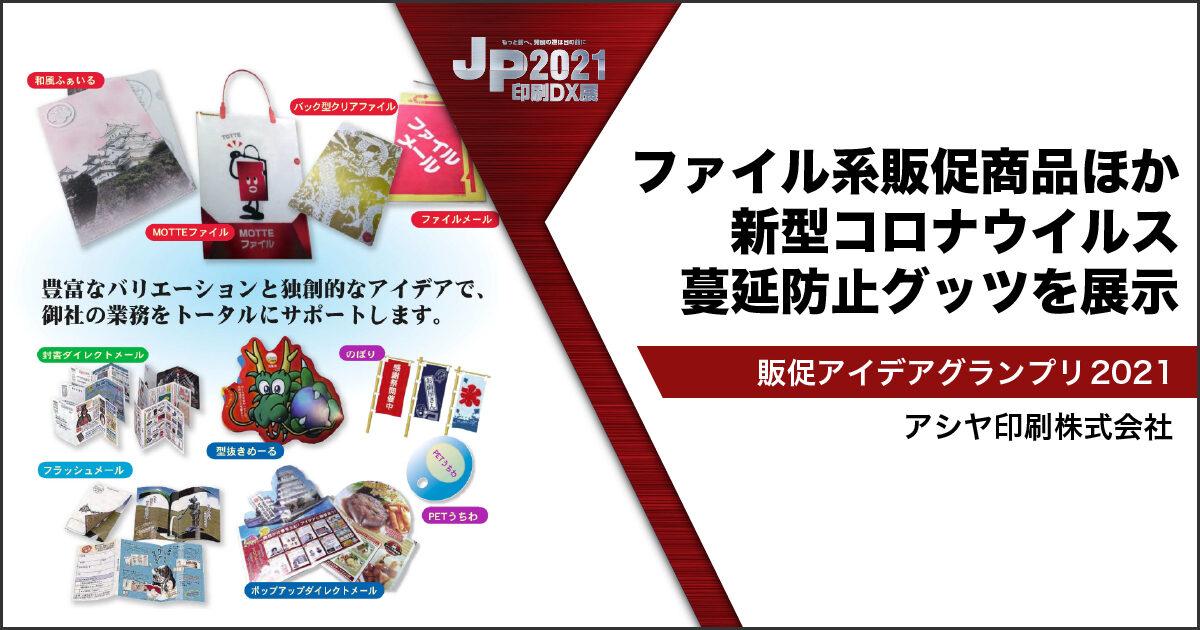 JP2021印刷DX展_アシヤ印刷