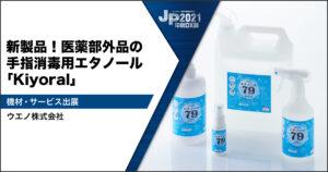 JP2021印刷DX展_ウエノ