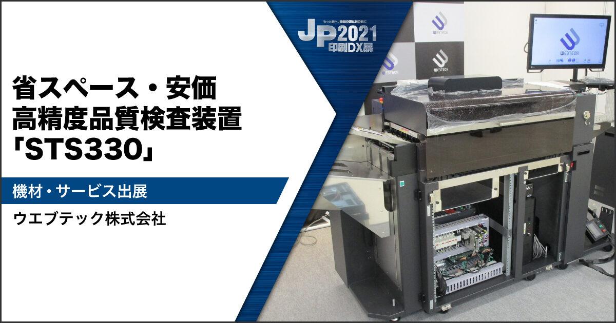 JP2021印刷DX展_ウエブテック