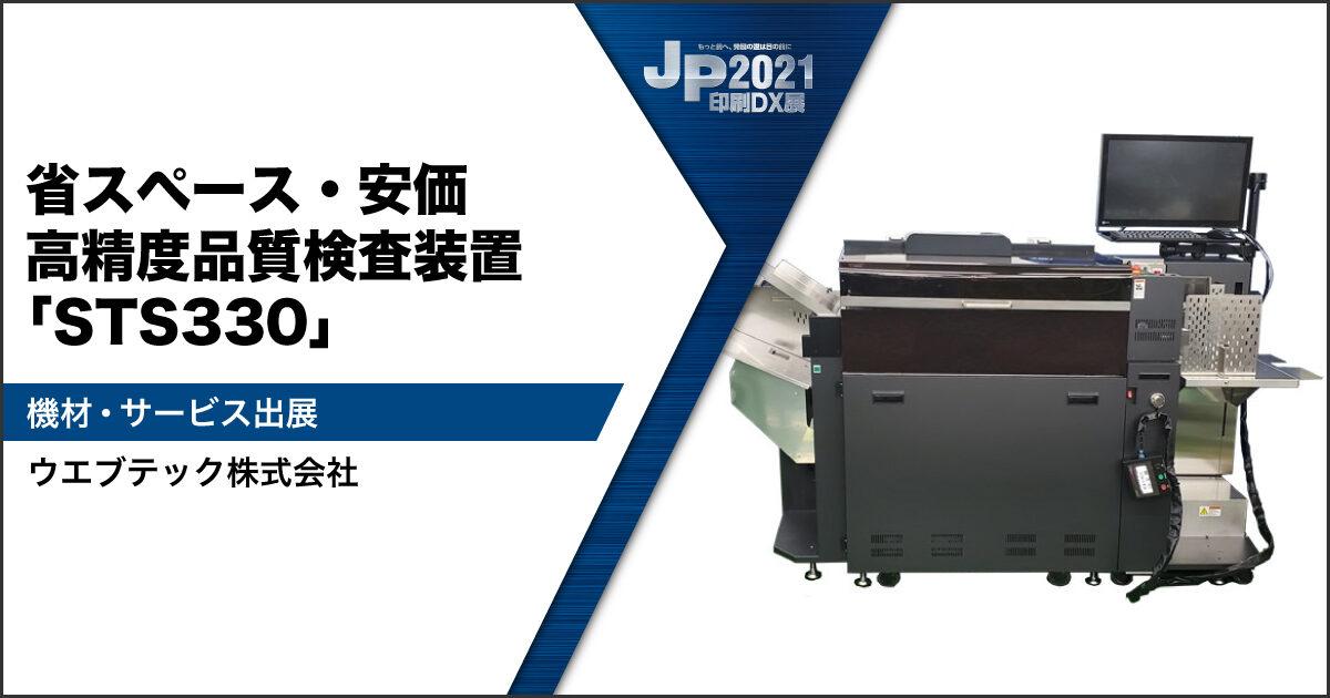 JP2021印刷DX展_ウエブテック2