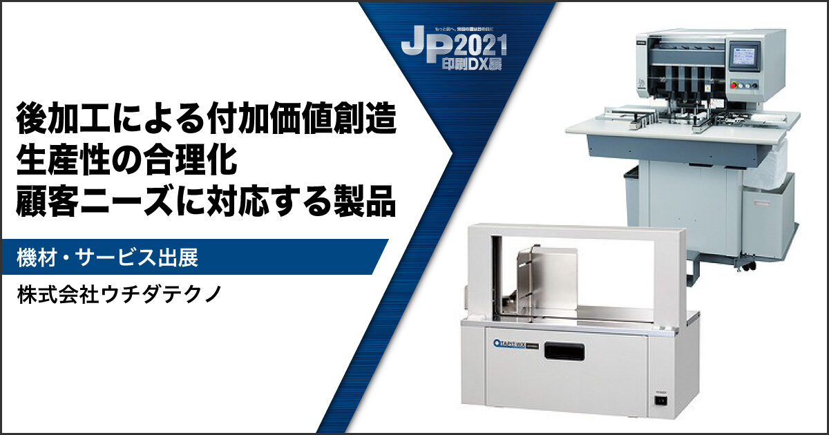 JP2021印刷DX展_ウチダテクノ