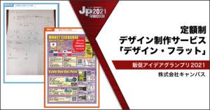 JP2021印刷DX展_キャンバス