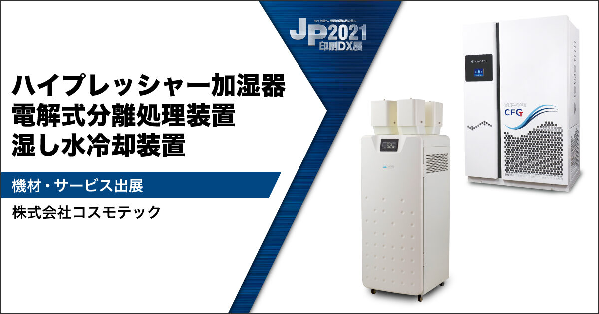 JP2021印刷DX展_コスモテック