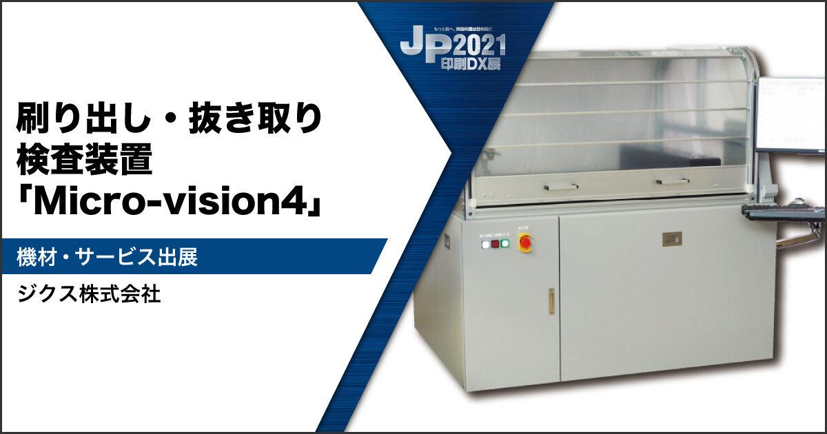 JP2021印刷DX展_ジクス