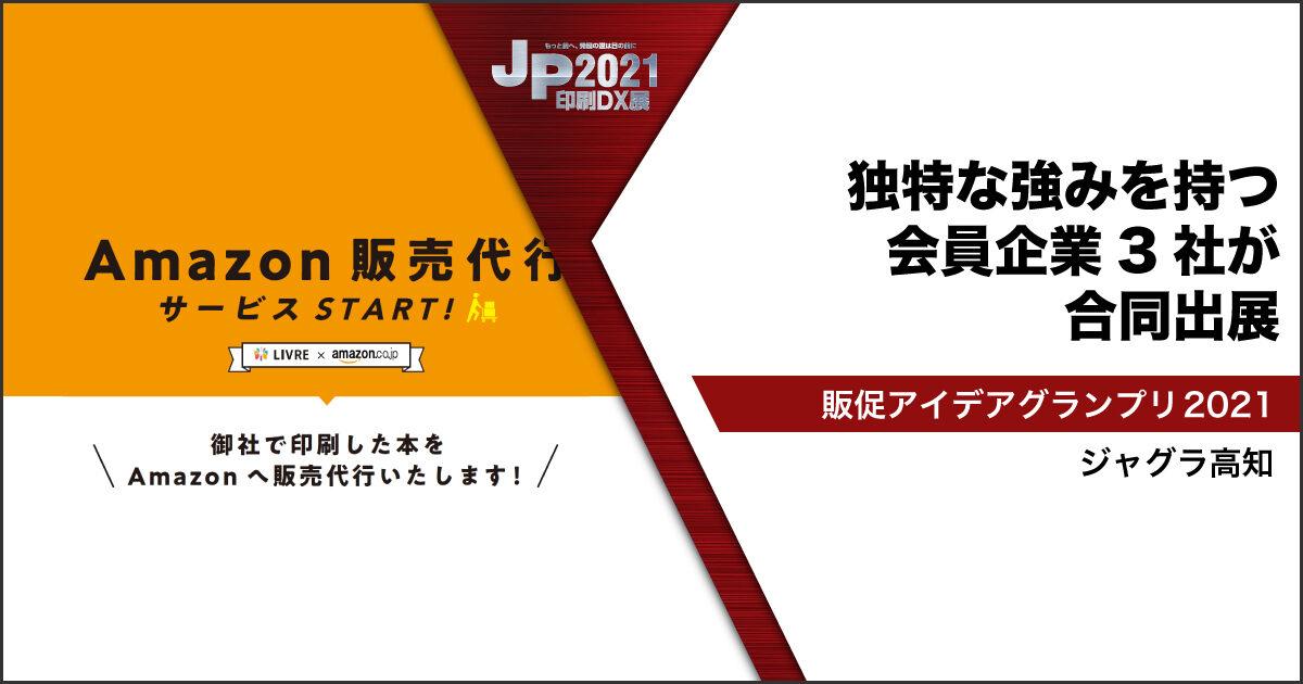 JP2021印刷DX展_ジャグラ高知