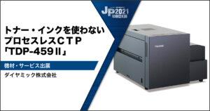 JP2021印刷DX展_ダイヤミック