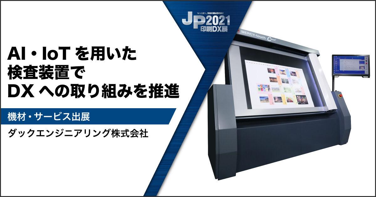 JP2021印刷DX展_ダックエンジニアリング