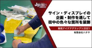JP2021印刷DX展_ハタヤ