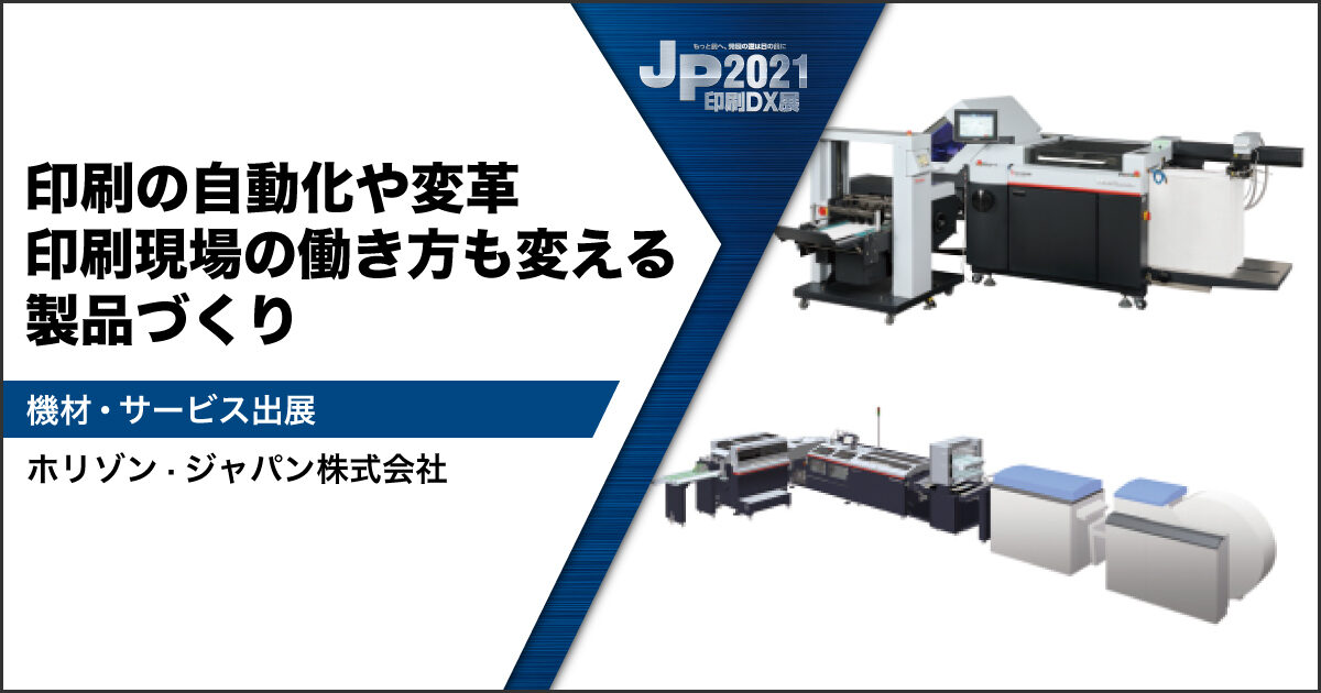 JP2021印刷DX展_ホリゾン