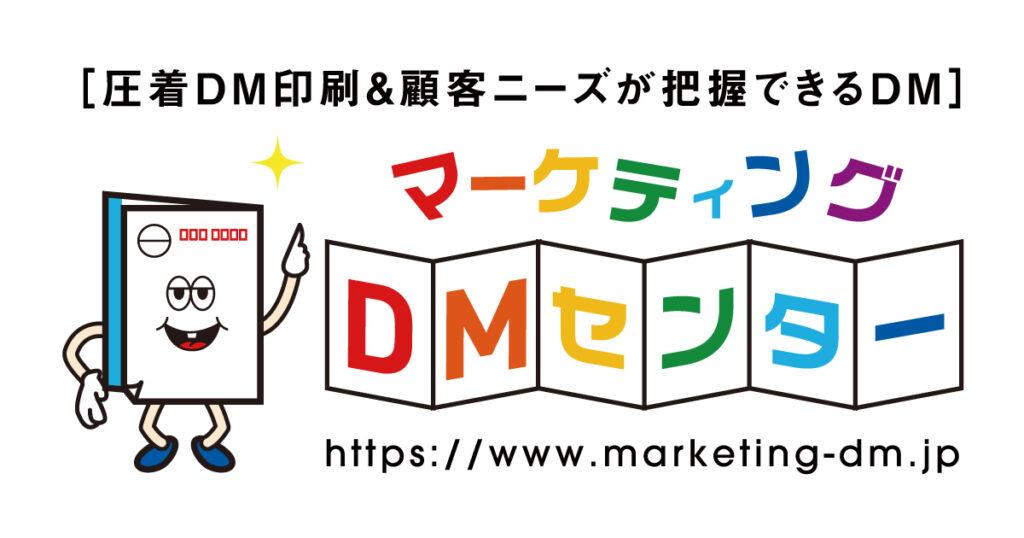 JP2021印刷DX展_マーケティングDM