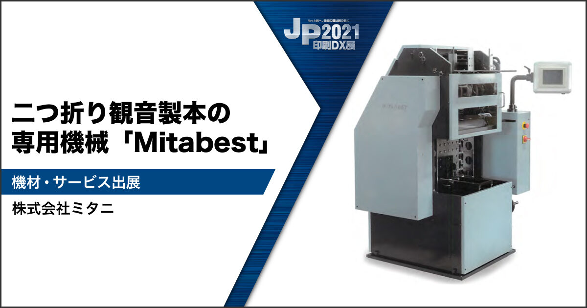 JP2021印刷DX展_ミタニ