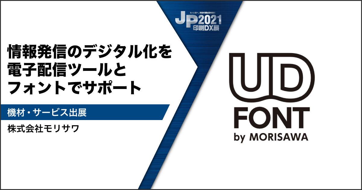 JP2021印刷DX展_モリサワ