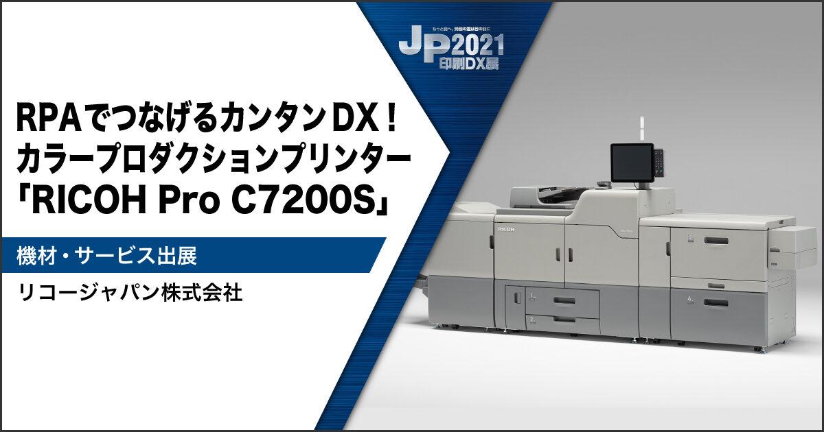 JP2021印刷DX展_リコー