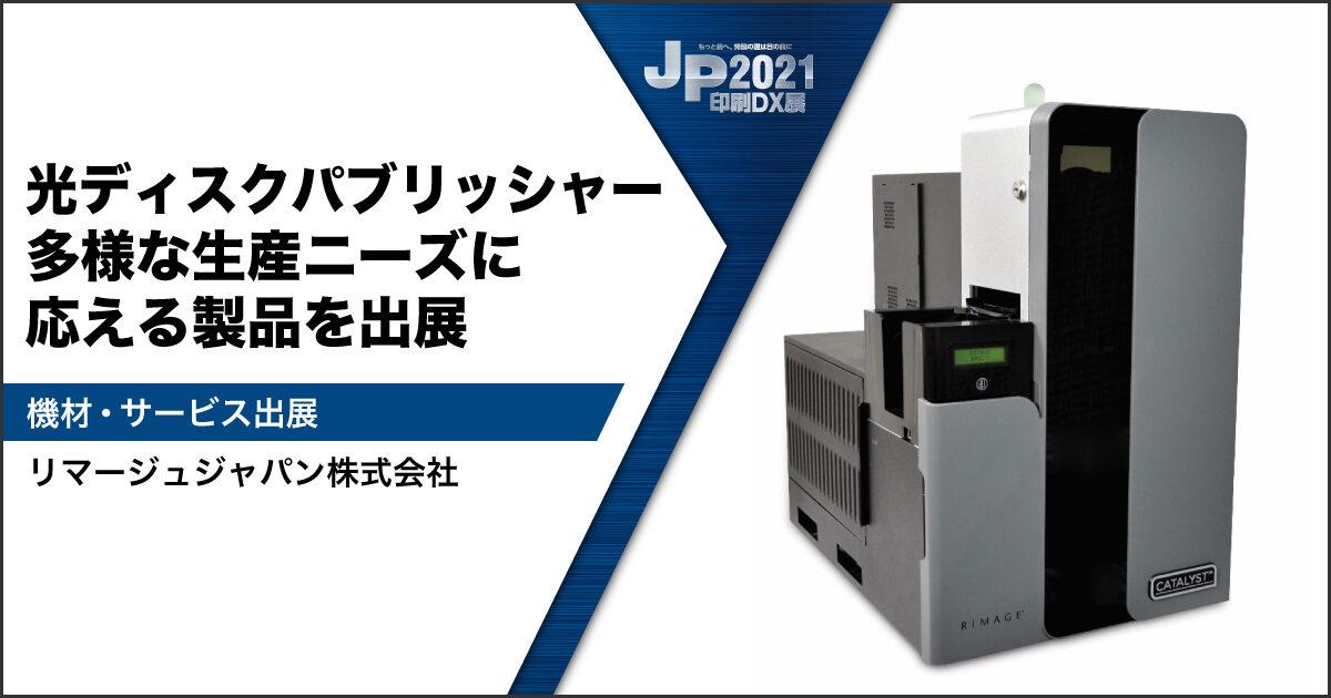JP2021印刷DX展_リマージュジャパン
