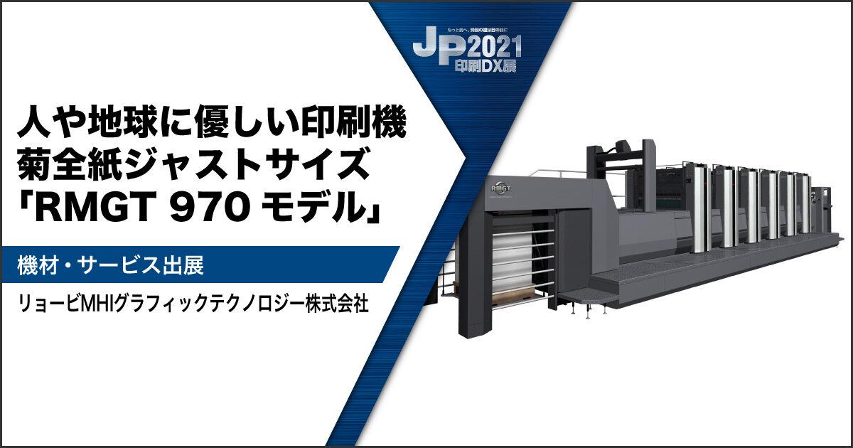 JP2021印刷DX展_リョービ